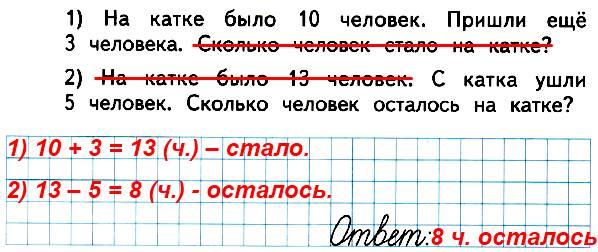 Из двух задач составь одну, которая решается в два действия, а лишние слова в приведённом тексте зачеркни. Реши полученную задачу.