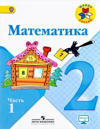 ГДЗ и ответы к учебнику по математике для 2 класса (Часть 1 - 2) Моро, Бантова, Волкова.