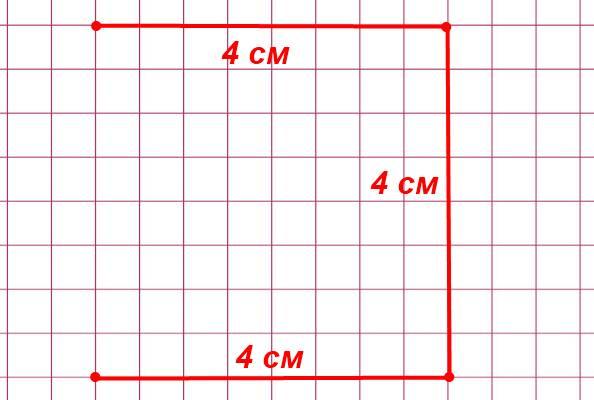 Начерти ломанную из трёх звеньев равной длинны, если длина ломаной равна 12 см.