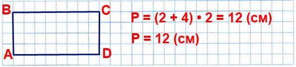 Начерти прямоугольник ABCD со сторонами 2 см и 4 см. Найди его периметр.