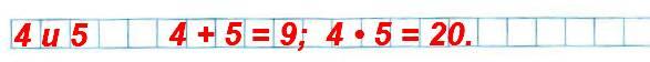 Найди и запиши 2 числа, сумма которых равна 9, а произведение – 20.
