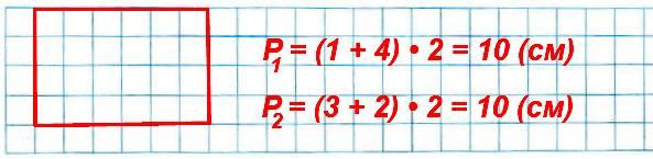 Найди периметр прямоугольника со сторонами длиной 1 см и 4 см. Начерти прямоугольник с таким же периметром, но со сторонами другой длины, выраженной в сантиметрах.