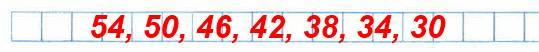 Составь последовательность из 7 чисел, в которой каждое следующее число на 4 меньше предыдущего. Начни с числа 54.
