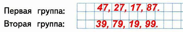 По какому признаку заданные числа можно разбить на две группы? Запиши числа каждой группы. 47, 39, 79, 27, 19, 17, 99, 87.
