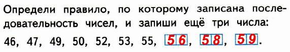 Определи правило, по которому записана последовательность чисел, и запиши ещё три числа:46, 47, 49, 50, 52, 53, 55