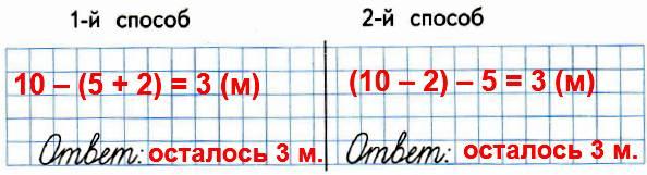 От ленты длиной 10 м сначала отрезали 2 м, а затем ещё 5 м. Сколько метров ленты осталось? Реши задачу двумя способами.