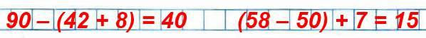 1) Из числа 90 вычесть сумму чисел 42 и 8. 2) Разность чисел 58 и 50 увеличить на 7.