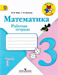 Рабочая тетрадь. Математика 3 класс