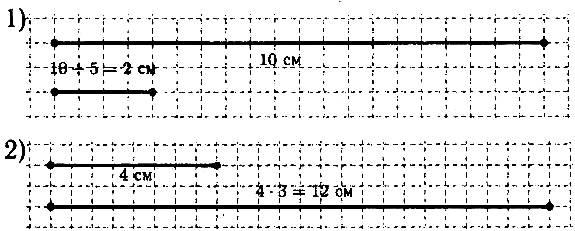 Начерти два отрезка. 1) Длина первого отрезка 10 см, а длина второго в 5 раз меньше.