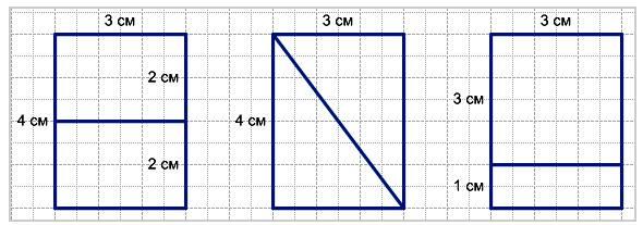 Начерти в тетради 3 одинаковых прямоугольника, длины сторон каждого из которых 3 см и 4 см.