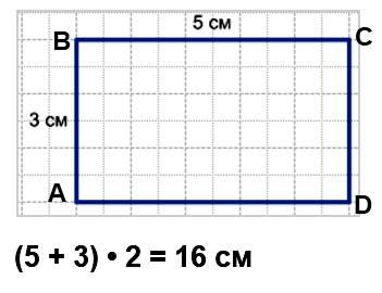 Начерти другой прямоугольник, периметр которого равен периметру начерченного прямоугольника, а длина одной из сторон равна 3 см.