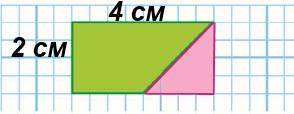 Вырежи такие многоугольники и составь из них прямоугольник. Вычисли площадь и периметр этого прямоугольника.
