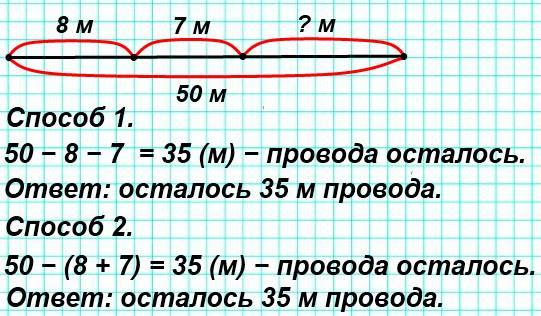 Длина провода 50 м. Сначала от него отрезали 8 м, потом 7 м. Сколько метров провода осталось? Реши задачу разными способами.