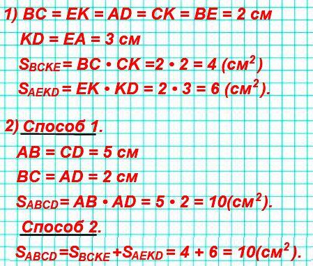 Найди площадь прямоугольника BCKE и площадь прямоугольника AEKD. 2) Найди двумя способами площадь прямоугольника ABCD.