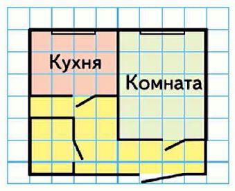 Рассмотри план квартиры, на котором за 1 м2 условно принята 1 клетка. Узнай по плану площади комнаты и кухни.