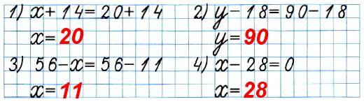 Не выполняя вычислений, найди значение неизвестного в каждом уравнении.