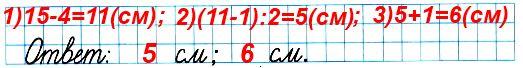 Длина ломаной, состоящей из трёх звеньев, равна 15 см. Длина одного звена равна 4 см. Найди длины двух других звеньев, если одно из них на 1 см короче другого.