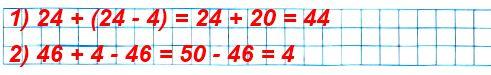 сумму, в которой первое слагаемое 24, а второе слагаемое на 4 меньше первого;