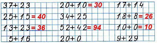 Вычисли только те суммы, в которых одно слагаемое на 10 больше второго.