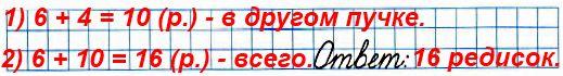 В одном пучке 6 редисок, а в другом - на 4 редиски больше. Сколько редисок в двух пучках?