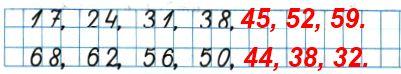 Найди правило, по которому записан каждый ряд чисел. Запиши ещё по три числа в каждом ряду.