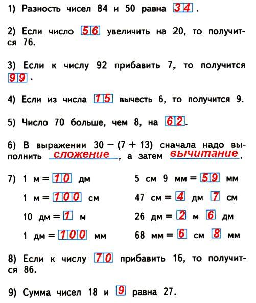 Заполни окошки нужными числами, а пропуски словами.