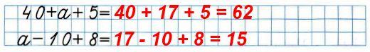 Найди значения выражений, если в каждом из них a = 17.
