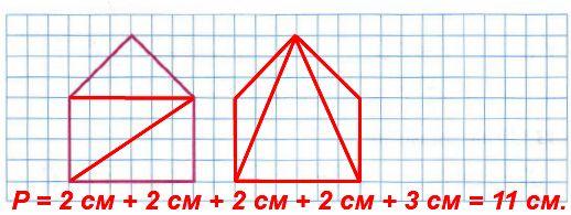 Начерти ещё один такой же пятиугольник. Найди его периметр.