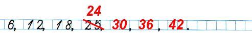 Найди ошибку при составлении ряда чисел, исправь её и запиши ещё 3 числа в этом ряду.