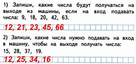 1) Запиши, какие числа будут получаться на выходе из машины, если на вход подавать числа: 9, 18, 20, 42, 63.