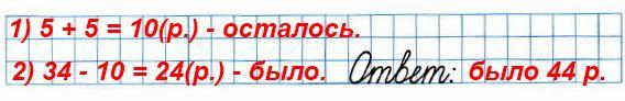 Коля заплатил за книги 34 р., и у него осталось две монеты, по 5 р. каждая. Сколько рублей было у Коли до покупки книг?