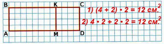 Запиши и объясни, как можно найти площадь прямоугольника ABCD, умножая сумму на число, и как можно найти его площадь другим способом.