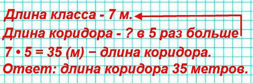 Длина класса ☐ м, а длина коридора в 5 раз больше длины класса. Дополни условие и узнай длину коридора