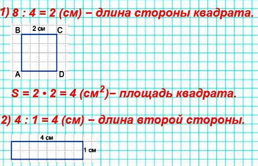 Найди длину стороны квадрата ABCD, периметр которого 8 см. Начерти его и вычисли площадь.