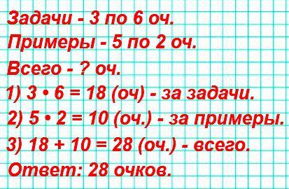 """На конкурсе """"Смекалка"""" за решение каждой задачи давалось 6 очков, за решение примера − 2 очка. Миша решил 3 задачи и 5 примеров. Сколько очков он набрал?"""