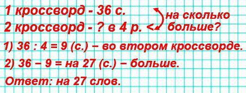 В первом кроссворде 36 слов, а во втором − в 4 раза меньше. На сколько больше слов в первом кроссворде, чем во втором?