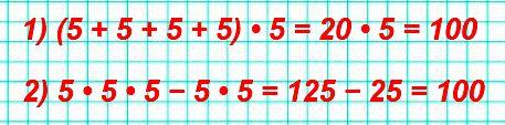Используя 5 раз цифру 5 и знаки арифметических действий, составь выражение, значение которого равно 100.