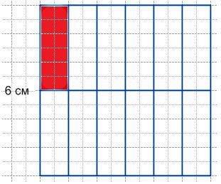 Начерти в тетради квадрат со стороной 6 см. Разбей его на 6 равных частей. Раздели каждую из них еще на 2 равные части.
