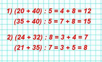 1) Представь числа 60 и 75 в виде суммы двух слагаемых, каждое из которых делится на 5. 2) Представь число 56 в виде суммы двух слагаемых, каждое из которых делится на 8; на 7.