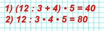 Между некоторыми цифрами 1 2 3 4 5, не переставляя их, поставь знаки действий и, если нужно, скобки так, чтобы значение выражения стало равно: 1) 40; 2) 80.