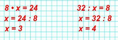 Реши уравнения: 8 • x = 24, 32 : x = 8.