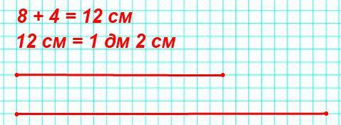 Начерти один отрезок длиной 8 см, а другой - на 4 см больше. Вырази длину второго отрезка в дециметрах и сантиметрах.