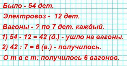 В конструкторе 54 детали. Из 12 деталей Юра сделал электровоз, а из остальных - вагоны. Сколько получилось вагонов, если на каждый пошло по 7 деталей?