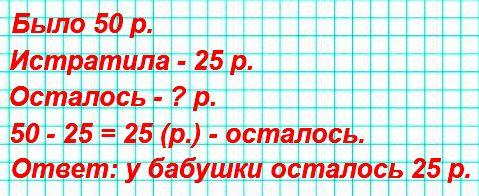 Дополни условие задачи и реши её. У бабушки было 50 р. Она истратила р. Сколько рублей осталось у бабушки?