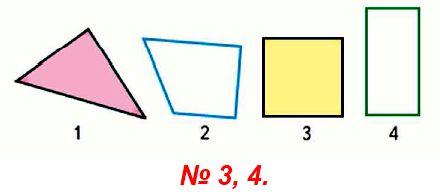 Выпиши номера прямоугольников.