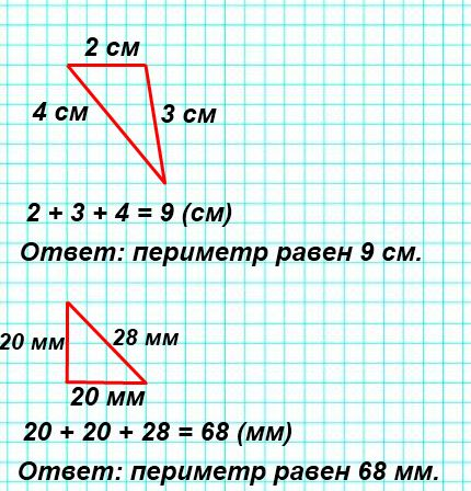 Отметь в тетради точки, как показано на чертеже. Соедини их отрезками так, чтобы получилось 2 треугольника. Найди периметр каждого треугольника.