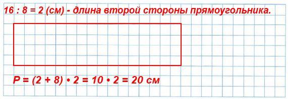 В Начерти прямоугольник, площадь которого равна 16 см2, а длина одной стороны - 8 см. Найди его периметр.