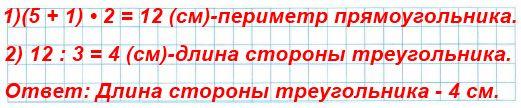 Найди длину стороны равностороннего треугольника, периметр которого равен периметру прямоугольника со сторонами 5 см и 1 см.