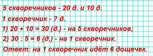 Для изготовления 5 одинаковых скворечников потребовалось заготовить 20 прямоугольных и 10 квадратных дощечек. Сколько всего дощечек идёт на 1 скворечник?