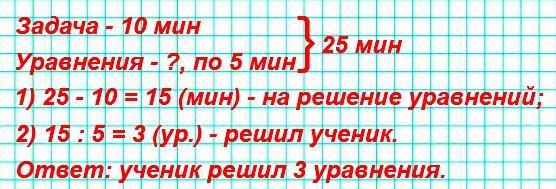 На решение задачи и уравнений ученик затратил 25 мин. Сколько уравнений он решил, если на решение задачи он затратил 10 мин, а на решение каждого уравнения - по 5 мин?